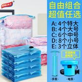 真空壓縮袋兩組送電泵立體特大號大中小號衣物壓縮 mc10410『男人範』tw