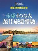 國家地理終極旅遊 全球400大 最佳旅遊體驗