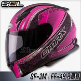 【SOL GMAX FF49 凡爾賽 消光黑粉 全罩 安全帽 FF-49  】內襯全可拆、免運+好禮