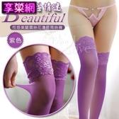 性感絲襪 買就送潤滑液 魅惑情迷!性感美腿蕾絲花邊長筒絲襪﹝紫色﹞【531003】