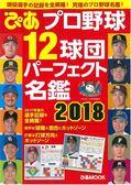 日本職棒全12球團完全名鑑手冊 2018