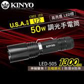 ☆KINYO耐嘉 LED-505 LED強光變焦手電筒 美國CREE XML2 U2 調焦 伸縮手電筒 照明燈 爆亮手電筒