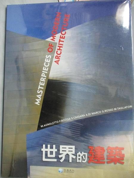【書寶二手書T7/建築_FGZ】世界的建築