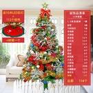 聖誕樹 耶誕節裝飾飾品1.5米家用樹小型套餐150cm1.8米仿真豪華套裝配件T
