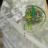 (二手書)古都之春-南台灣文學作家作品集