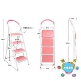 梯子 家用梯子折疊梯子加厚人字梯室內四步梯子加厚樓梯椅移動扶梯 XW