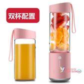 榨汁機 便攜式榨汁機家用水果小型充電榨汁杯迷你榨果汁機電動學生 2色