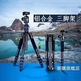 全館88折特惠-專業雲台單反三腳架專業攝影微單相機旅行支架便攜攝像機角架wy