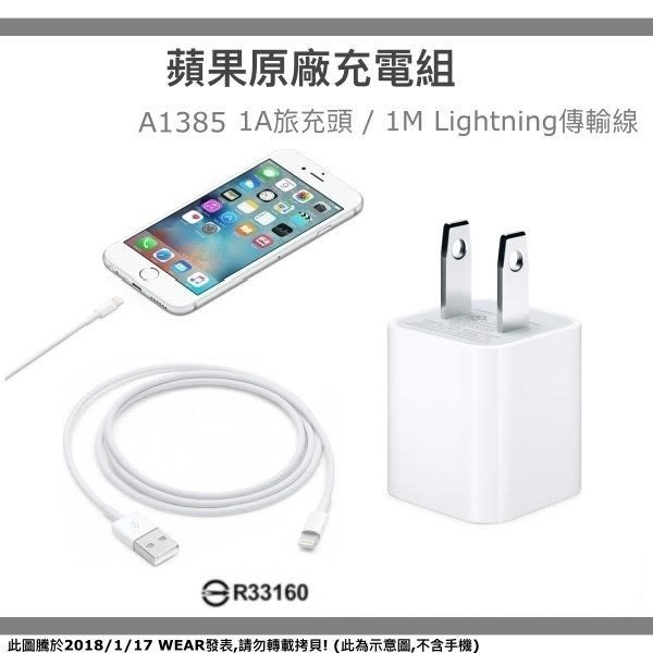 【免運】APPLE 原廠充電組【A1385旅充頭】+【Lightning傳輸線】iPhoneX iPhone8 iPhone7+ iPhone6 Plus SE iPad Air2