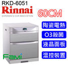 【fami】林內烘碗機 落地型烘碗機 RKD 6051 60公分 臭氧殺菌落地式烘碗機