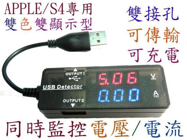[良基電腦] UB-387 雙色顯示APPLE / S4數據型雙孔USB測試器