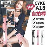【AB988】CYKE正品!標準版80公分 A18補光自拍棒 藍芽自拍棒 補光自拍桿 藍芽自拍桿