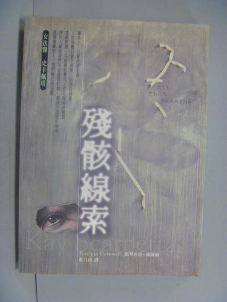 【書寶二手書T5/一般小說_GDF】殘骸線索_派翠西亞‧康薇爾