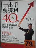 【書寶二手書T1/投資_GMI】一出手就獲利40%_陳榮華