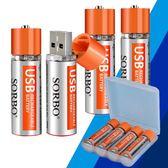 【GN277】USB快充電池3號 (1組4入)SORBO 鋰電池USB充電電池 原廠公司貨★EZGO商城★