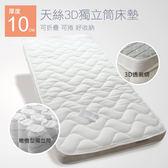 【R.Q.POLO】天絲3D透氣獨立筒床墊 厚度10公分 (單人加大3.5X6.2尺)