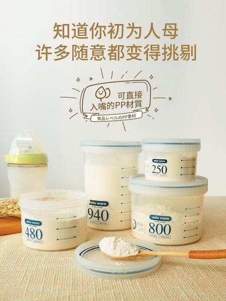 密封罐日本Asvel奶粉盒便攜外出塑料防潮奶粉罐 儲存食品罐大容量密封罐 一木良品