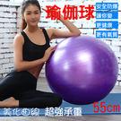 攝彩@瑜珈球 直徑55cm 抗力球 韻律球 安全防爆 美化曲線紓解疲勞壓力 承重150kg 瑜伽球