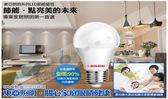 LED 東亞 10W 省電燈泡 全電壓 白光/黃光