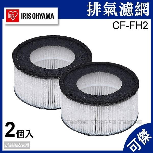 IRIS OHYAMA CF-FH2 塵蟎吸塵器 超吸引 排氣濾網 濾芯 (1組2入) 適用IC-FAC2 日本