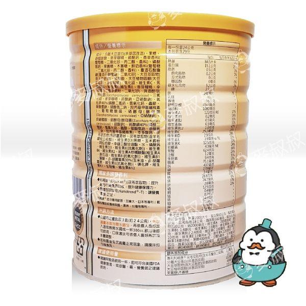 314057#納補瑞多 麥芽口味 700g#植優高蛋白配方