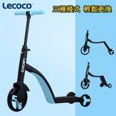 【愛吾兒】Lecoco 三合一多功能兒童三輪滑板車-藍