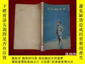 二手書博民逛書店罕見長長的流水(有插圖)Y155211 劉真 人民文學出版社 出