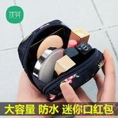 口紅包隨身迷你化妝包大容量化妝品【聚可愛】
