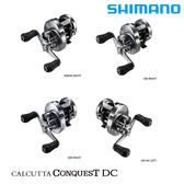 漁拓釣具 SHIMANO 20 CT CONQUEST DC 100 型 系列 (兩軸捲線器)