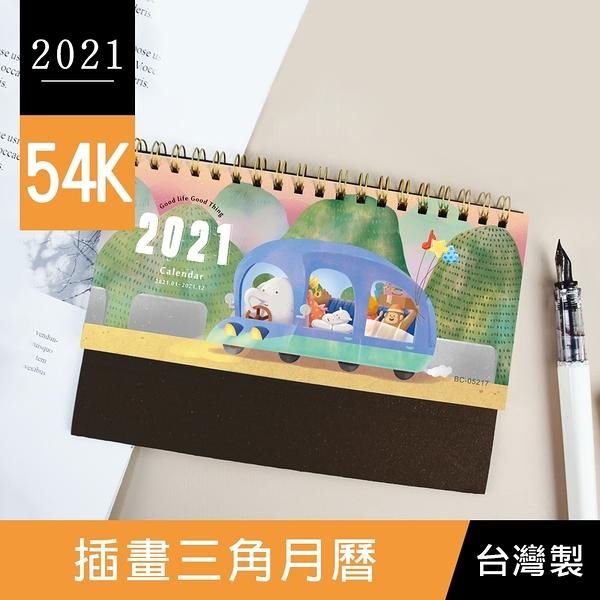 珠友 BC-05217 2021年54K插畫三角月曆/桌曆/行事曆