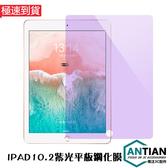 ANTIAN ipad 10.2 2019 抗藍光 平板玻璃貼 紫光 螢幕保護貼 滿版 高清 9H防爆 鋼化膜 保護膜