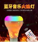 智能音樂七彩燈泡LED球泡燈七彩燈泡E27藍牙音樂彩色燈手機音響 洛麗雜貨鋪