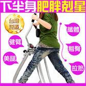 台製太空漫步機空中滑步機划步美腿機器材交叉訓練運動另售拉筋板手足健身車電動跑步機踏步機