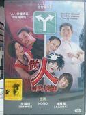 影音專賣店-F13-010-正版DVD*華語【做人】-李國煌*楊雁雁*NONO