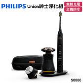 【marsfun火星樂】Philips 飛利浦 Union 刮鬍刀+電動牙刷 紳士淨化組 S8880