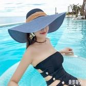 遮陽帽女夏海邊大沿可折疊太陽帽女士夏天防曬夏季出游zt565 『美好時光』