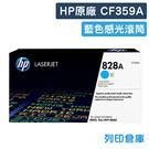 原廠感光滾筒 HP 藍色感光鼓 CF359A/CF359/359A/828A /適用 HP M880z/M880z+/M855dn/M855x+/M855xh