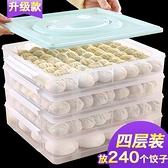 餃子盒凍餃子速凍家用水餃盒冰箱保鮮盒收納盒冷凍餃子托盤餛飩盒 新品全館85折