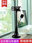 電腦攝像頭 T18攝像頭電腦台式筆記本內置帶麥克風話筒外置夜視主播直播電腦上用YYJ 卡卡西
