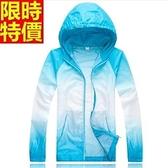 防曬外套(單件)-抗UV超薄透氣防紫外線漸變色男女款外套4色67v46[巴黎精品]