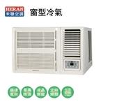 限高雄 禾聯HERAN  HW-63P5 頂級旗艦窗型冷氣
