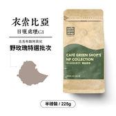 【咖啡綠商號】衣索比亞古吉布穀阿貝兒日曬咖啡豆G1(半磅)