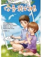 二手書博民逛書店 《你是我的眼》 R2Y ISBN:9866982572│林樂樂