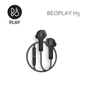 【領券再折】B&O PLAY BEOPLAY H5 藍牙無線入耳式耳機 丹麥皇室御用