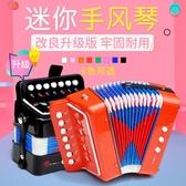 兒童仿真樂器 兒童手風琴玩具寶寶初學樂器啟蒙早教音樂迷你拉琴男女孩生日禮物【快速出貨】WY