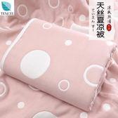 三層紗布薄被空調毯毛巾被純棉單人雙人蓋毯兒童幼兒園夏涼被浴巾 LannaS igo