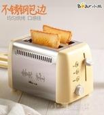 多士爐烤面包機家用多功能早餐面包土司機全自動不銹鋼吐司機CY『小淇嚴選』
