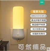 插電小夜燈臥室睡眠嬰兒喂奶遙控感應台燈夜光護眼小燈家用床頭燈 可然精品