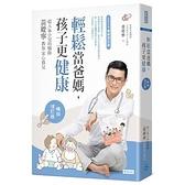 輕鬆當爸媽孩子更健康(超人氣小兒科醫師黃瑽寧教你安心育兒)(暢銷增訂版)
