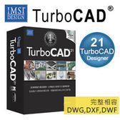 TurboCAD 21 Designer 入門版2D 繪圖及3D 建模軟體DXF ,DWG